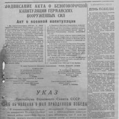 peredovica_gazety_nash_front_ot_11.05.1945_1.jpg