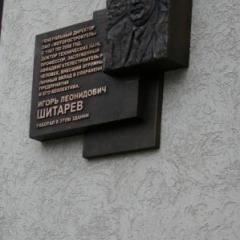 shitarev_memorial.jpg