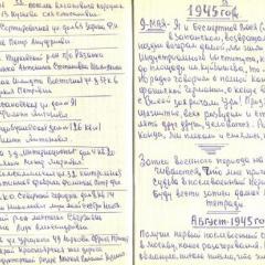 stranica_iz_dnevnika_razumceva_den_pobedy_1.jpg